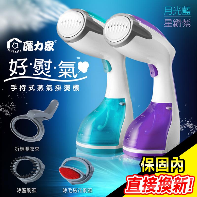 魔力家手持式蒸气挂烫机BY010067,本档全网购最低价!