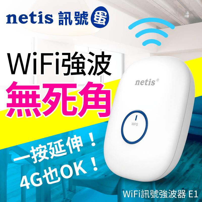 netis WIFI訊號強波器,限時破盤再打82折!