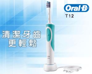 百靈Oral-B 3D 電動牙刷,限時7.1折,今日結帳再享加碼折扣
