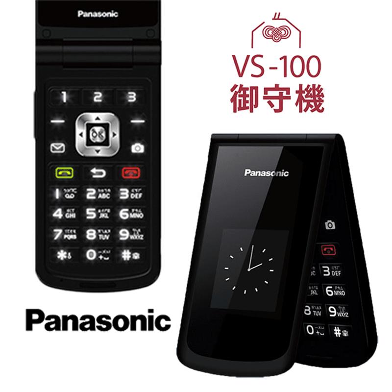 Panasonic國際牌VS-100老人摺疊機,限時9.9折,請把握機會搶購!