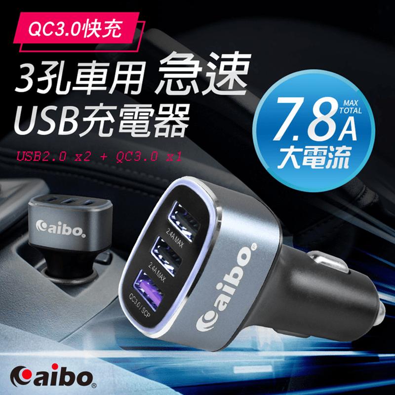 aiboQC3.0快充3孔車用充電器IP-C-AQ12,限時破盤再打82折!