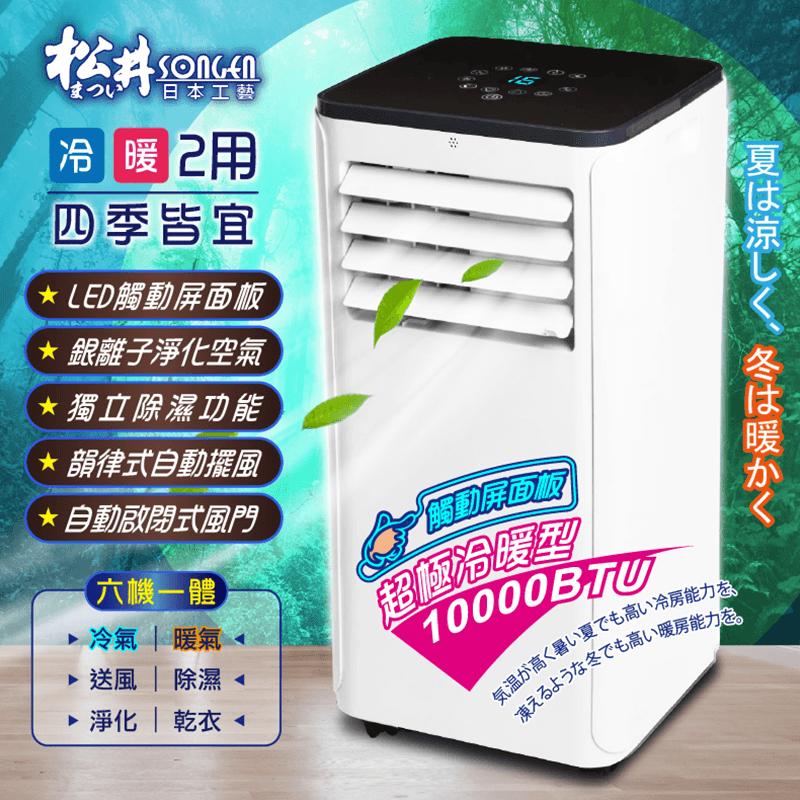 【SONGEN松井】多功能10000BTU移動式冷氣 ML-K279CH,限時破盤再打82折!