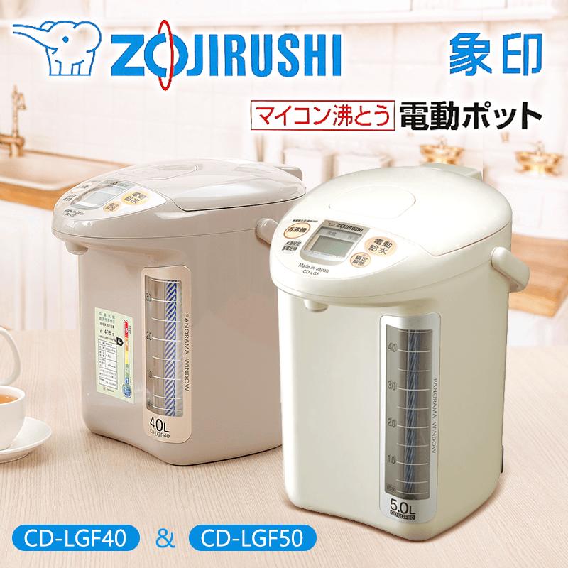 ZOJIRUSHI象印微電腦電動熱水瓶(CD-LGF40/CD-LGF50),限時5.5折,請把握機會搶購!
