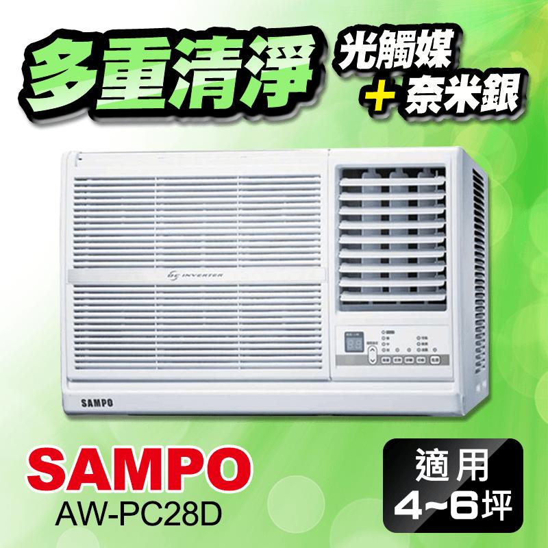 SAMPO 聲寶6坪變頻窗型冷氣(AW-PC28D),限時7.8折,請把握機會搶購!