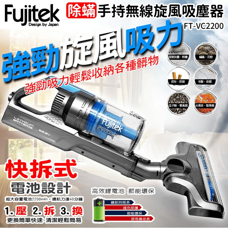 Fujitek富士電通手持無線吸塵器FT-VC2200,本檔全網購最低價!