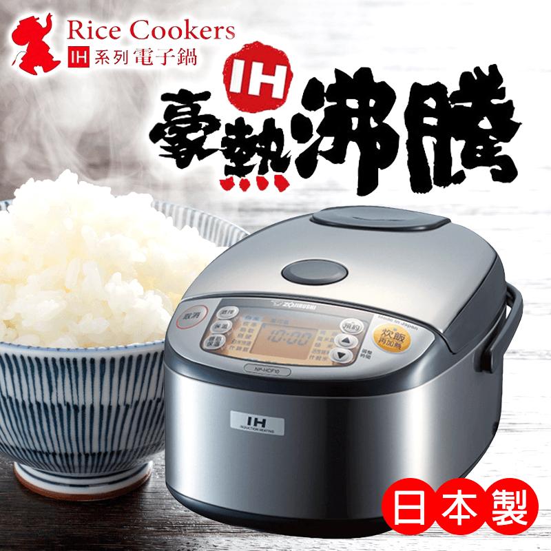 象印IH豪熱沸騰電子鍋,限時5.0折,請把握機會搶購!