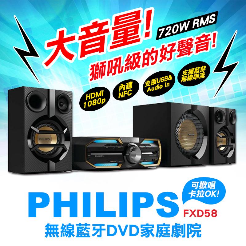 Philips飛利浦無線藍牙DVD家庭劇院FXD58,限時破盤再打82折!