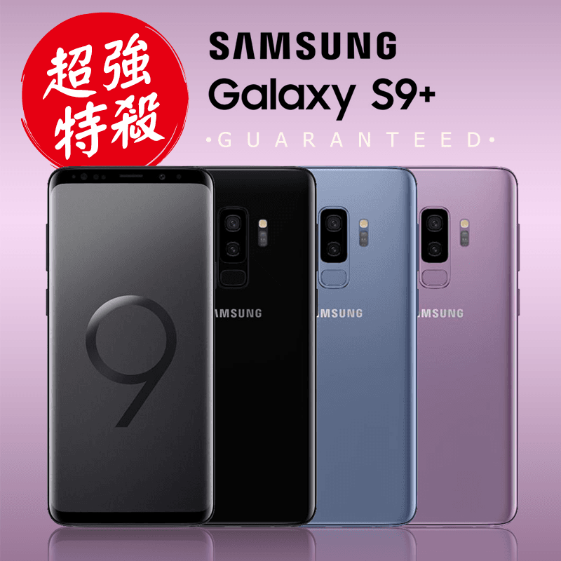 Samsung三星防水旗艦機Galaxy S9+64G/128G/256G,限時9.7折,請把握機會搶購!