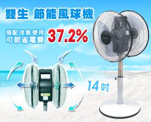 雙生超節能風球機雙面扇TWINGO-ONE,今日結帳再打88折