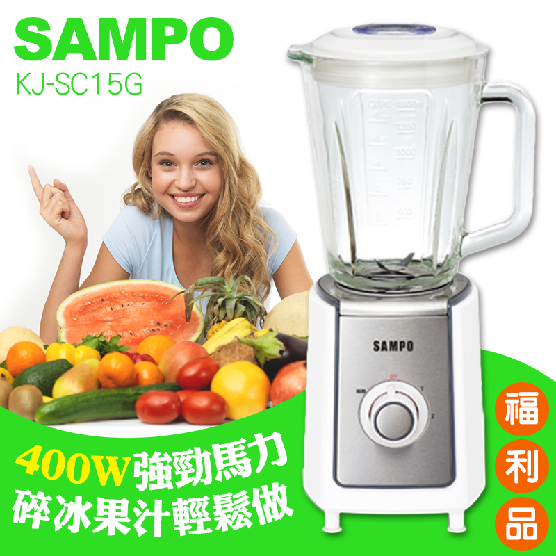 SAMPO聲寶1.5L玻璃杯果汁機(KJ-SC15G),限時4.8折,請把握機會搶購!