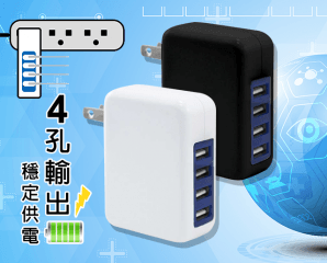 4Port 旗艦旅充供電器,限時2.5折,今日結帳再享加碼折扣