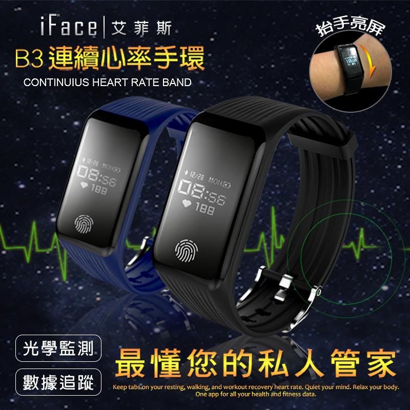iFace智能運動防水藍芽手環B3,限時破盤再打8折!