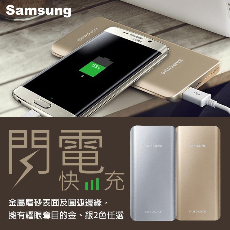 Samsung三星閃電快充行動電源EB-PN920,限時6.9折,請把握機會搶購!