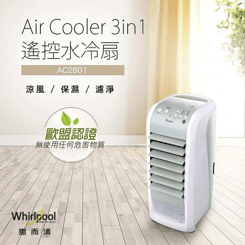 Whirlpool惠而浦3in1遙控水冷扇AC2801,限時8.6折,請把握機會搶購!