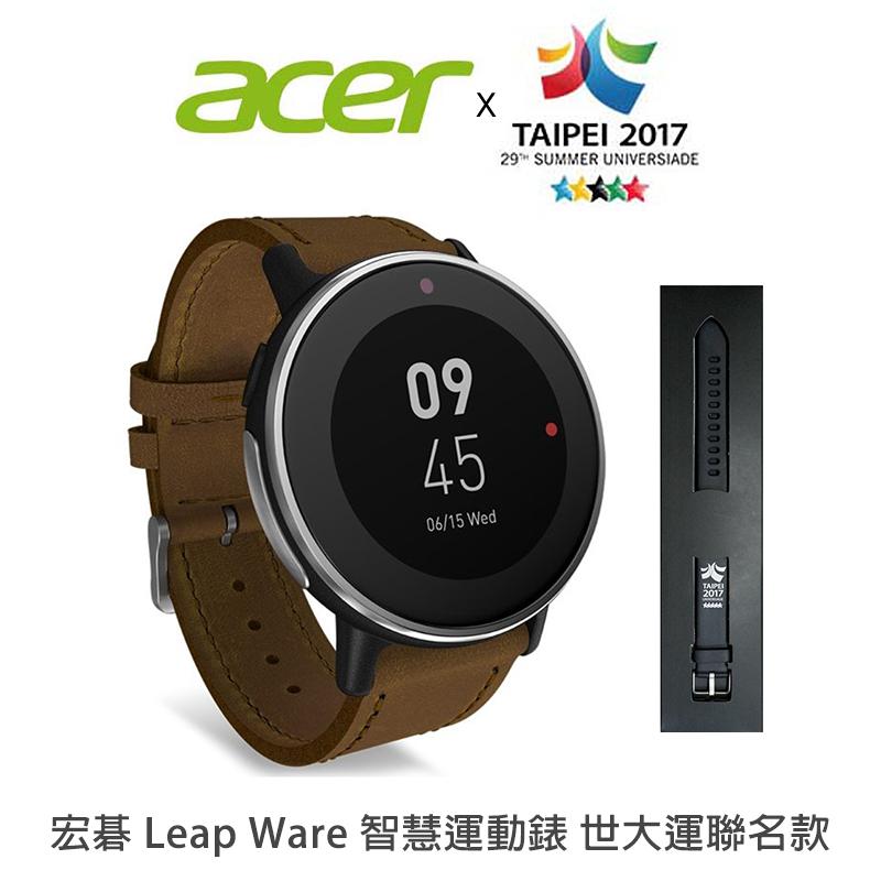 Acer悠遊卡智慧運動錶Leap Ware,限時5.0折,請把握機會搶購!