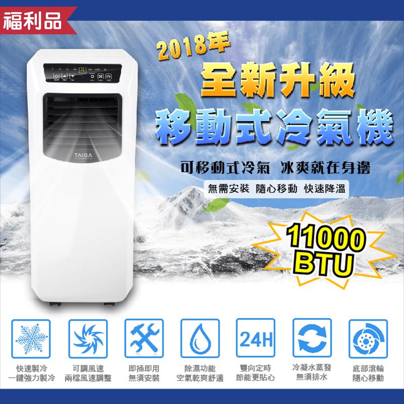 雪霸王移動式冷氣空調大河TAIGA 電気( 439G2),限時3.3折,請把握機會搶購!