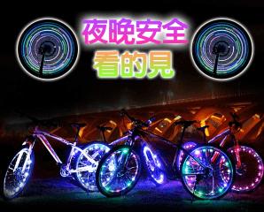 自行車風火輪輻條燈,限時4.9折,今日結帳再享加碼折扣