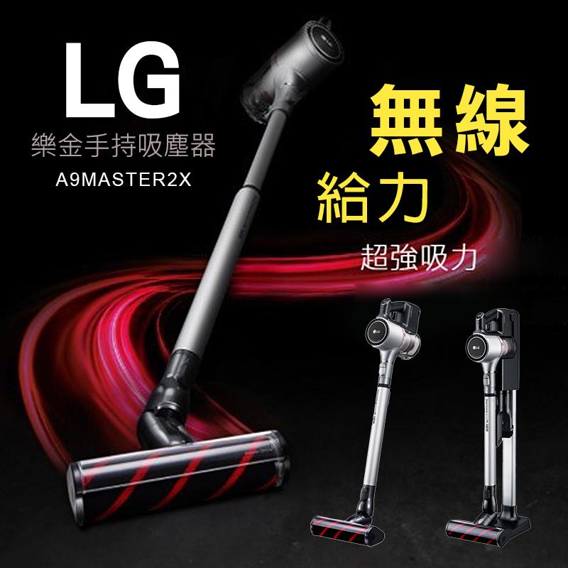 LG樂金手持無線吸塵器(A9MASTER2X),本檔全網購最低價!
