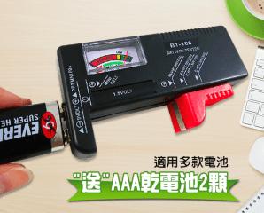 環保節能電池電力測電器,限時3.7折,今日結帳再享加碼折扣