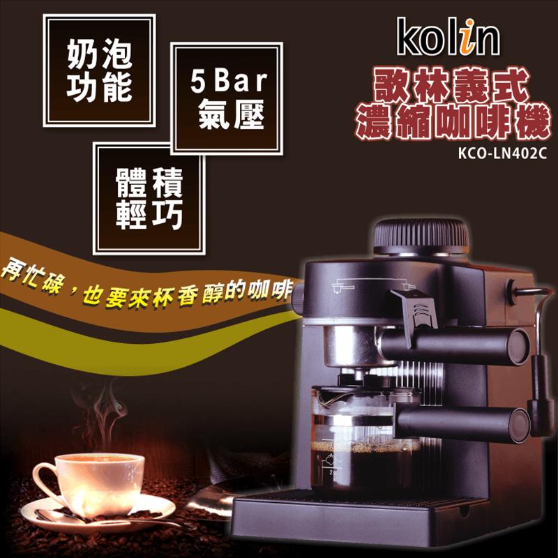 Kolin歌林義式濃縮咖啡機KCO-LN402C,今日結帳再打85折!