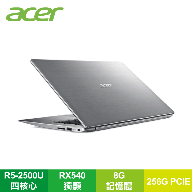 acer 15.6吋旗艦級四核心筆電SF315-41G-R3X4 銀,本檔全網購最低價!