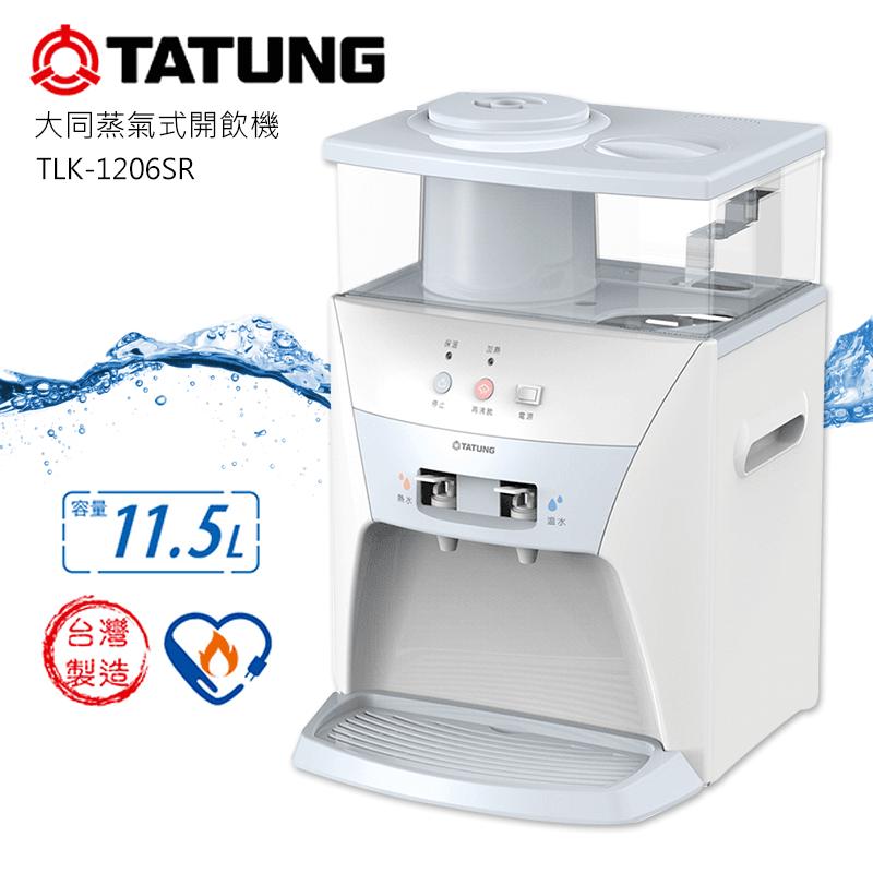 大同11.5L蒸气式开饮机 TLK-1206SR,本档全网购最低价!