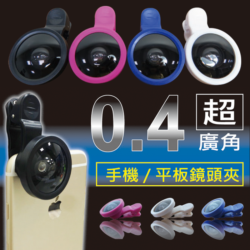 0.4X超廣角彩色手機鏡頭,今日結帳再打85折!