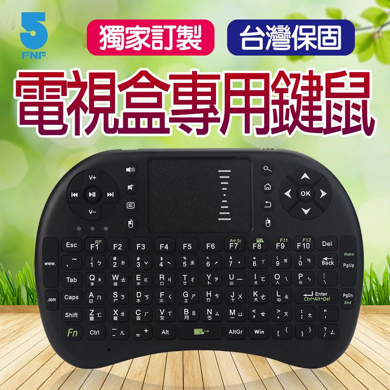 ifive多功能家庭娛樂無線鍵盤(if-M16KB),今日結帳再打85折!