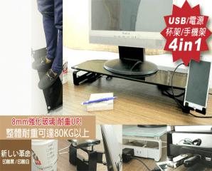 高質鏡面USB插座螢幕架,限時4.6折,今日結帳再享加碼折扣