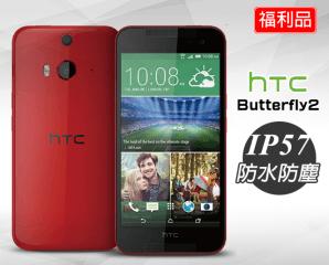 HTC Butterfly2 4G手機,限時2.9折,今日結帳再享加碼折扣
