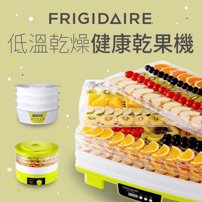 Frigidaire富及第低溫蔬果乾燥健康乾果機FKD-2451B,本檔全網購最低價!