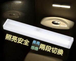 LED超亮金屬條狀感應燈,限時3.1折,今日結帳再享加碼折扣