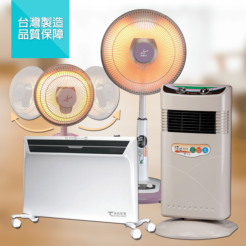 伊娜卡 / 東銘 MIT多功對流電暖器系列(ST系列/TM系列),今日結帳再打85折