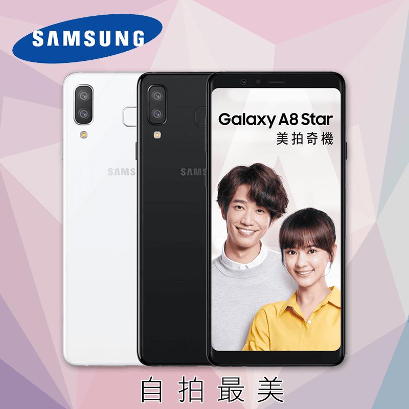 Samsung三星A8 Star美拍智慧手機SM-G885,限時10.0折,請把握機會搶購!