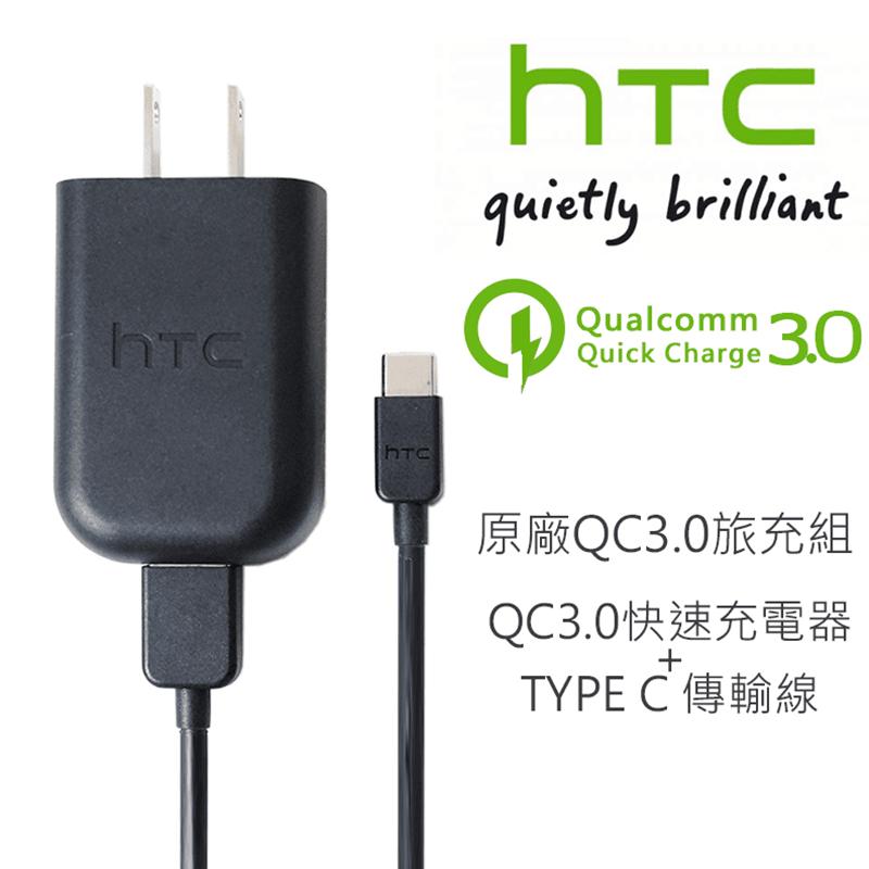 HTC原廠Type-C快充組(P2000),限時破盤再打82折!