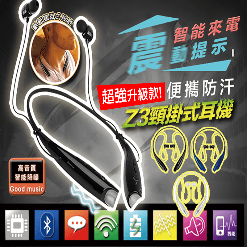 專業版4.0藍芽運動耳機,限時破盤再打82折!