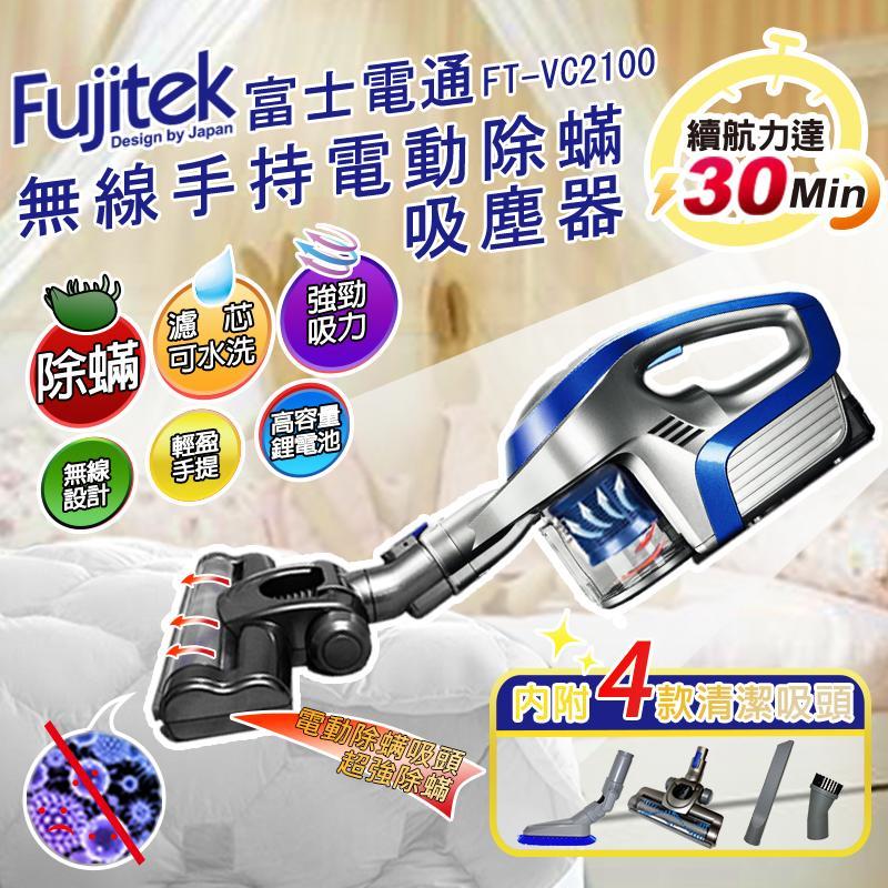 Fujitek富士電通無線除蟎吸塵器FT-VC2100,限時5.0折,請把握機會搶購!