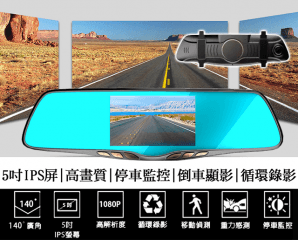 S500 5吋雙鏡頭行車紀錄器,今日結帳再打88折