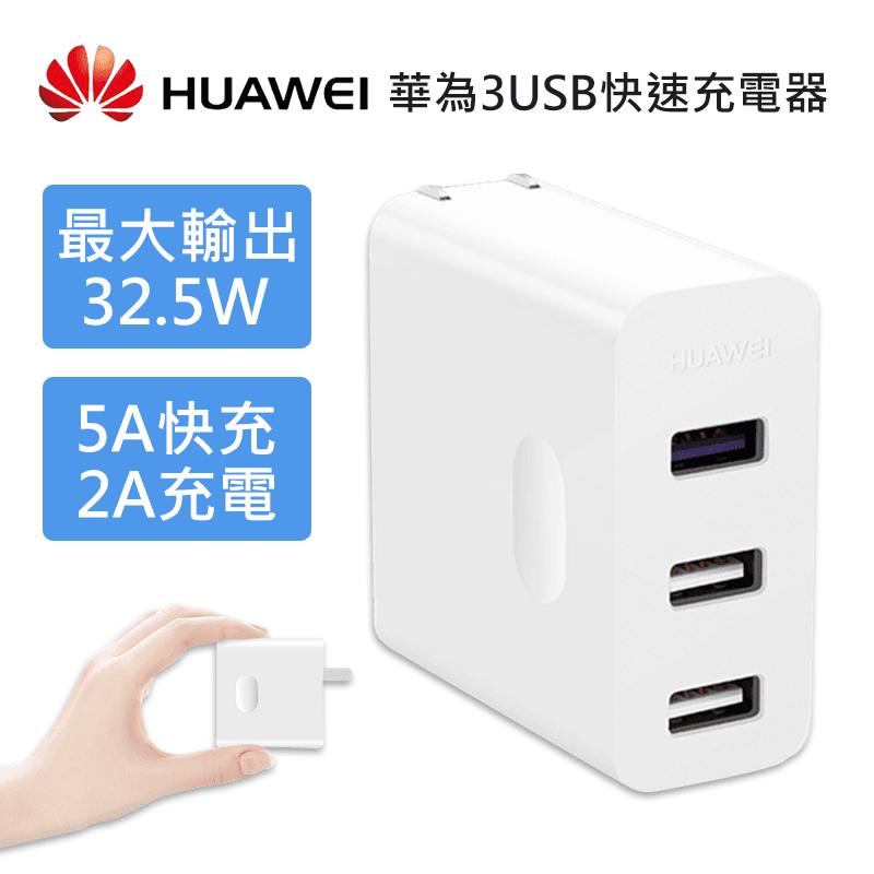 Huawei華為原廠5A快速充電器,限時5.8折,請把握機會搶購!