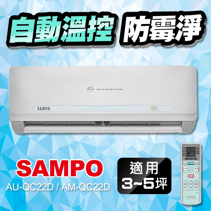 聲寶5坪變坪分離式冷氣 AU-QC22D/AM-QC22D,限時7.5折,請把握機會搶購!