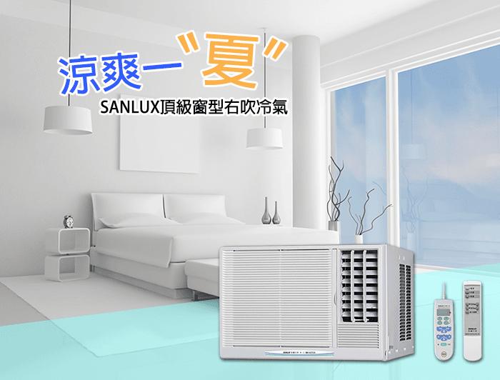 SANLUX三洋頂級窗型右吹冷氣SA-R22FE,限時7.3折,請把握機會搶購!