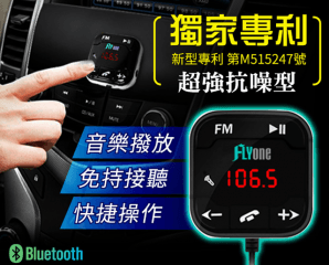 FLYone抗噪車用免持藍芽傳輸器FM-W1,今日結帳再打85折