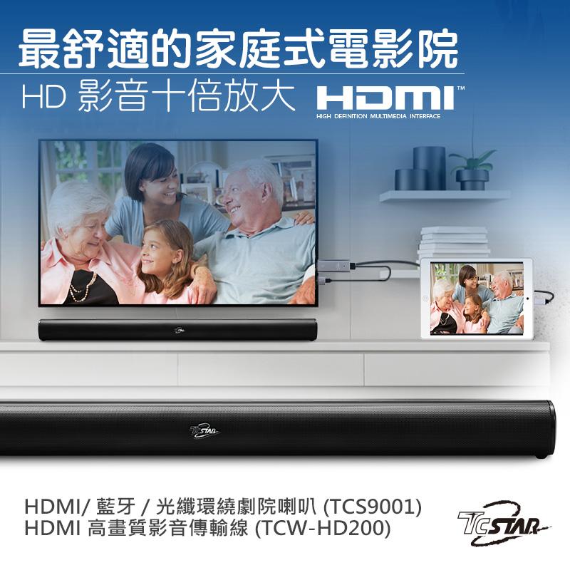 T.C.STAR HDMI影音傳輸家庭劇院組,今日結帳再打85折!