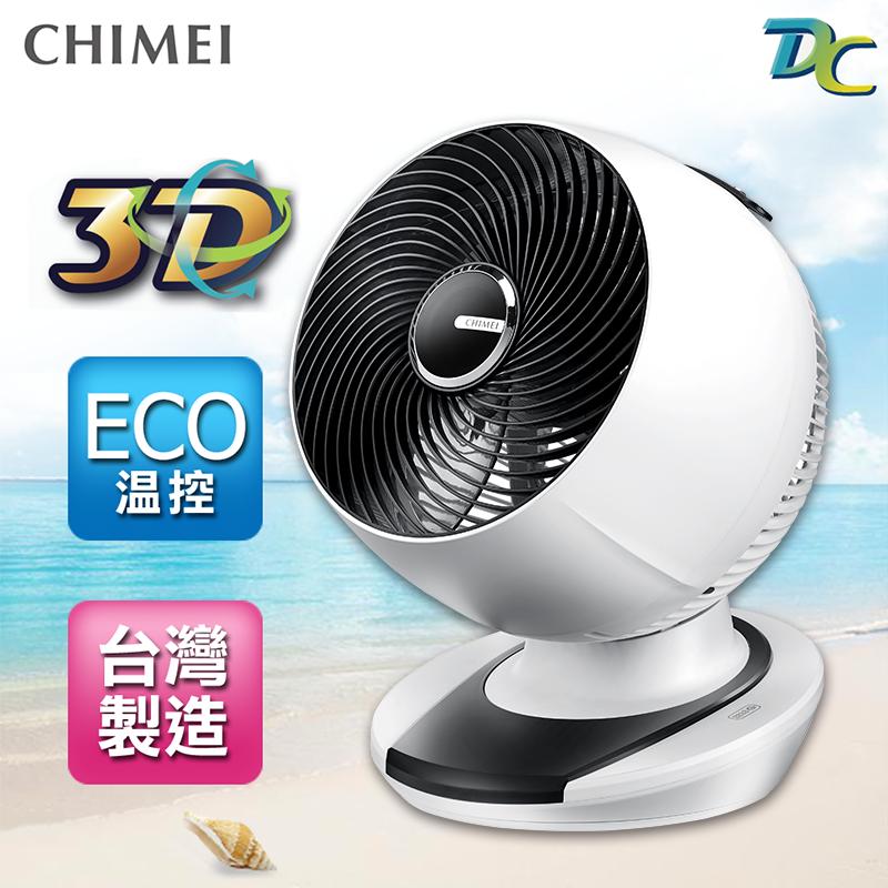 CHIMEI奇美DC節能3D循環渦流扇,限時8.7折,請把握機會搶購!