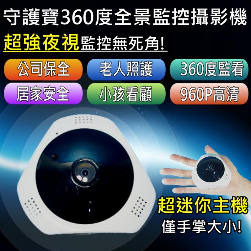 tela 360°環景無線監控攝影機 IP03,今日結帳再打85折!