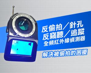 紅外線防偷拍竊聽偵測器,限時8.0折,今日結帳再享加碼折扣