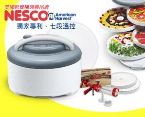 NESCO食物乾燥機,限時5.9折,今日結帳再享加碼折扣