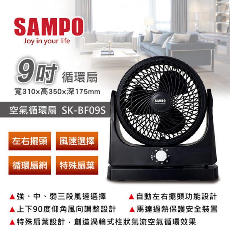 SAMPO聲寶左右擺頭節能電扇SK-BF09S,限時5.0折,請把握機會搶購!