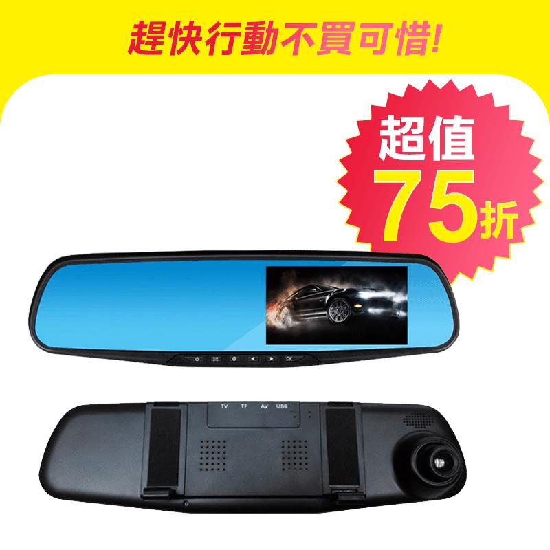 視錄霸 雙鏡後視鏡行車紀錄器組 RV8,本檔全網購最低價!