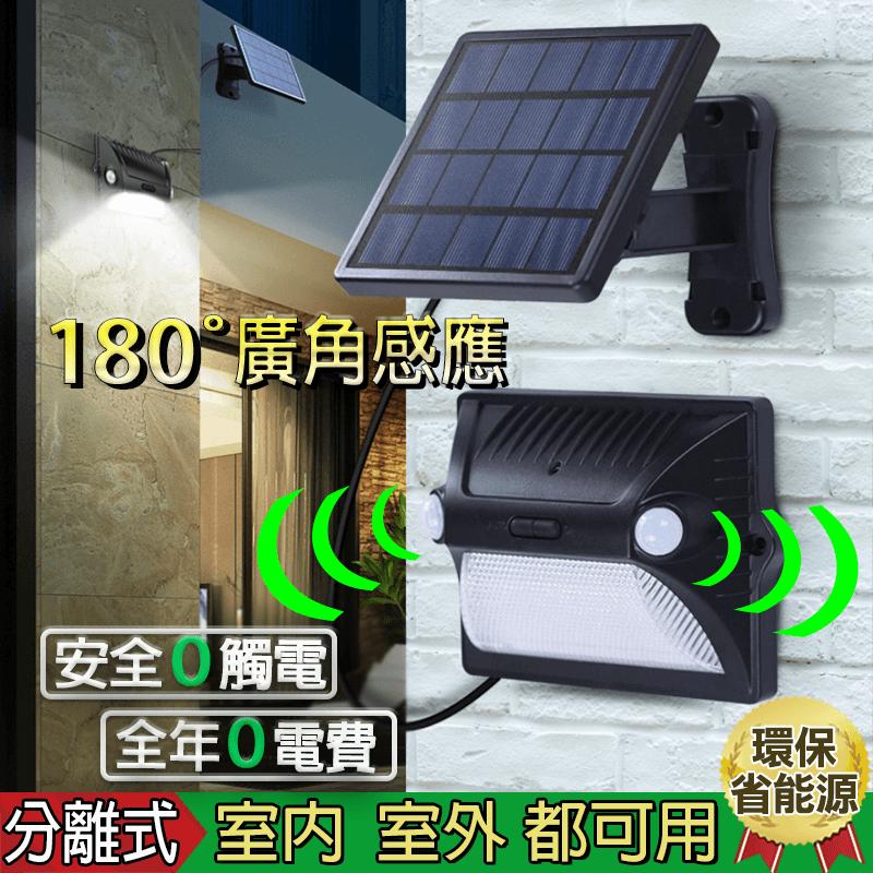 分離式太陽能LED感應燈,今日結帳再打85折!